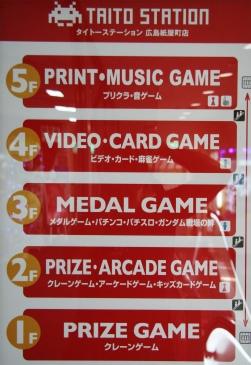 Clădire de jocuri, Hiroshima