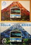 Postere pe tren